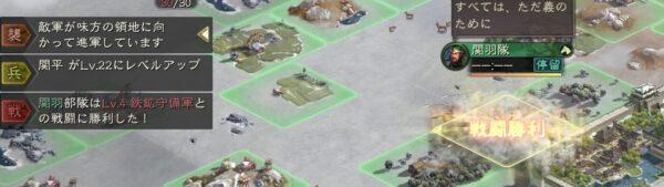 三国志真戦の戦闘勝利画面