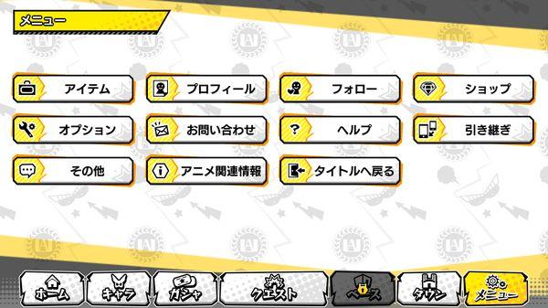 ヒロトラメニュー画面選択画面