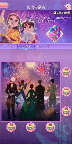 タイムプリンセスの花火祭典画像