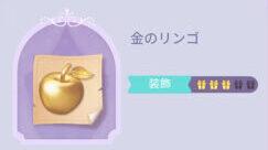 タイムプリンセスのリンゴ画像