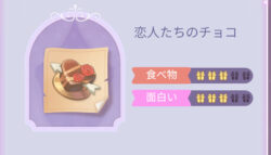 タイムプリンセスの恋人たちのチョコ画像