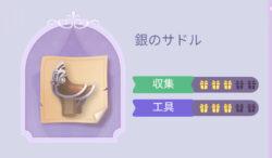 タイムプリンセスの銀のサドル画像