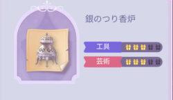 タイムプリンセスの銀のつり香炉画像
