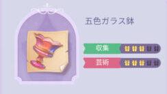 タイムプリンセスの五色ガラス鉢画像