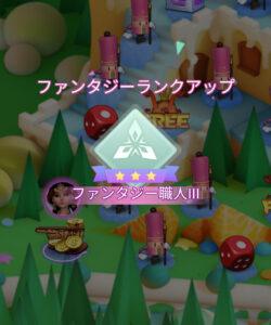 タイムプリンセスのファンタジーランクアップ画像