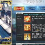 FGO(Fate Grand Order)おすすめの星3サーヴァントと概念礼装をランキング形式で紹介!